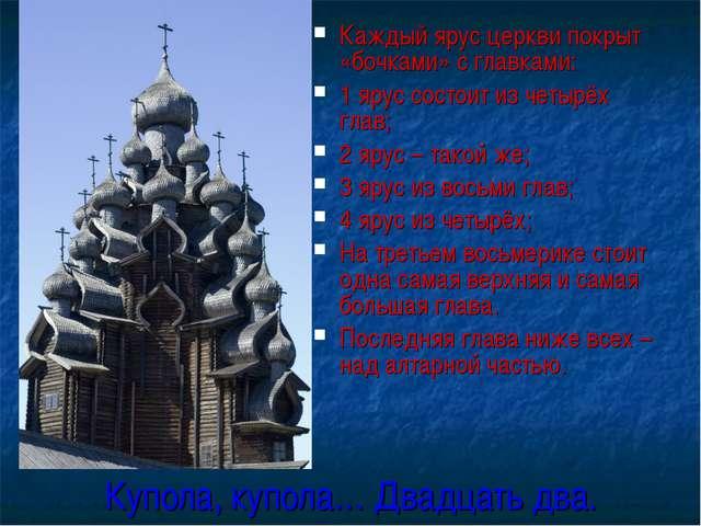 Купола, купола… Двадцать два. Каждый ярус церкви покрыт «бочками» с главками:...