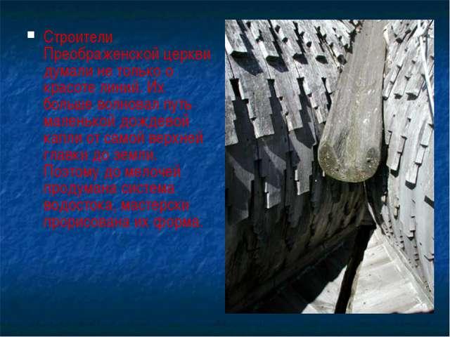 Строители Преображенской церкви думали не только о красоте линий. Их больше в...