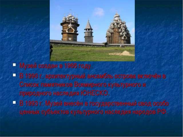 Музей создан в 1966 году. В 1990 г. архитектурный ансамбль острова включён в...
