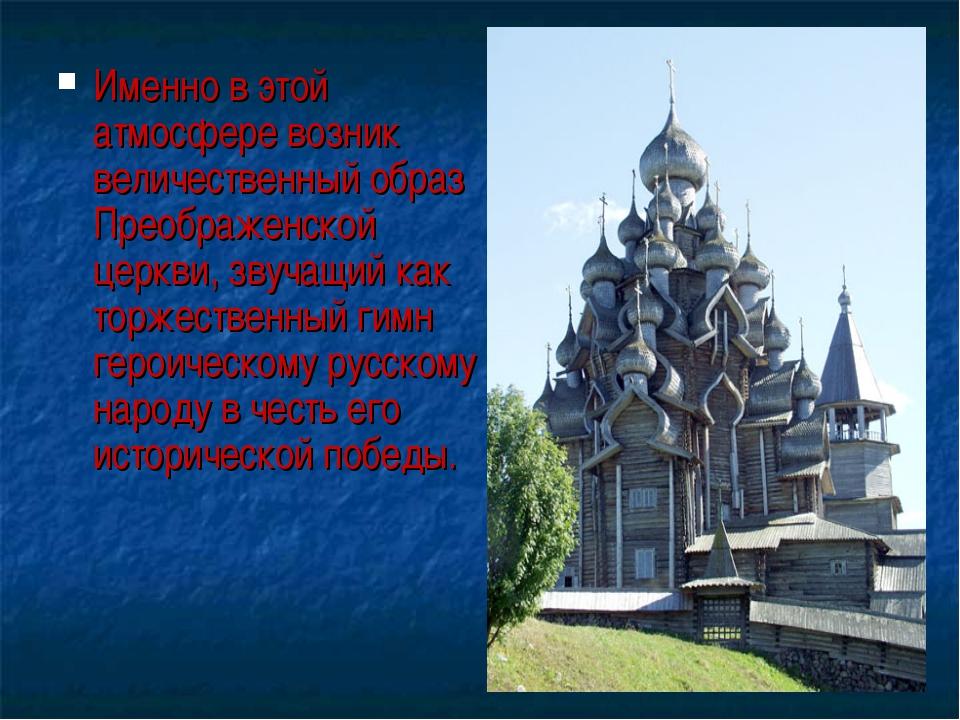 Именно в этой атмосфере возник величественный образ Преображенской церкви, зв...