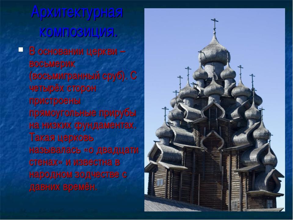 Архитектурная композиция. В основании церкви – восьмерик (восьмигранный сруб)...