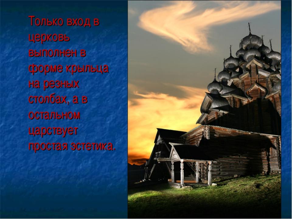 Только вход в церковь выполнен в форме крыльца на резных столбах, а в осталь...