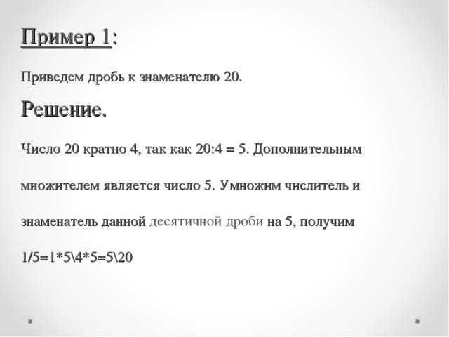 Пример 1: Приведем дробь к знаменателю 20. Решение. Число 20 кратно 4, так ка...