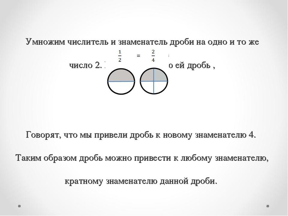 Умножим числитель и знаменатель дроби на одно и то же число 2. Получим равную...