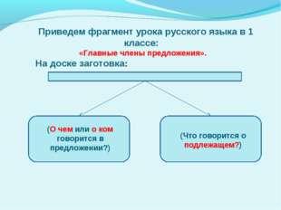 Приведем фрагмент урока русского языка в 1 классе: «Главные члены предложени
