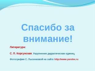 Литература: С. П. Корсунская. Укрупнение дидактических единиц. Фотография С.