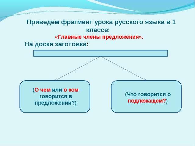 Приведем фрагмент урока русского языка в 1 классе: «Главные члены предложени...