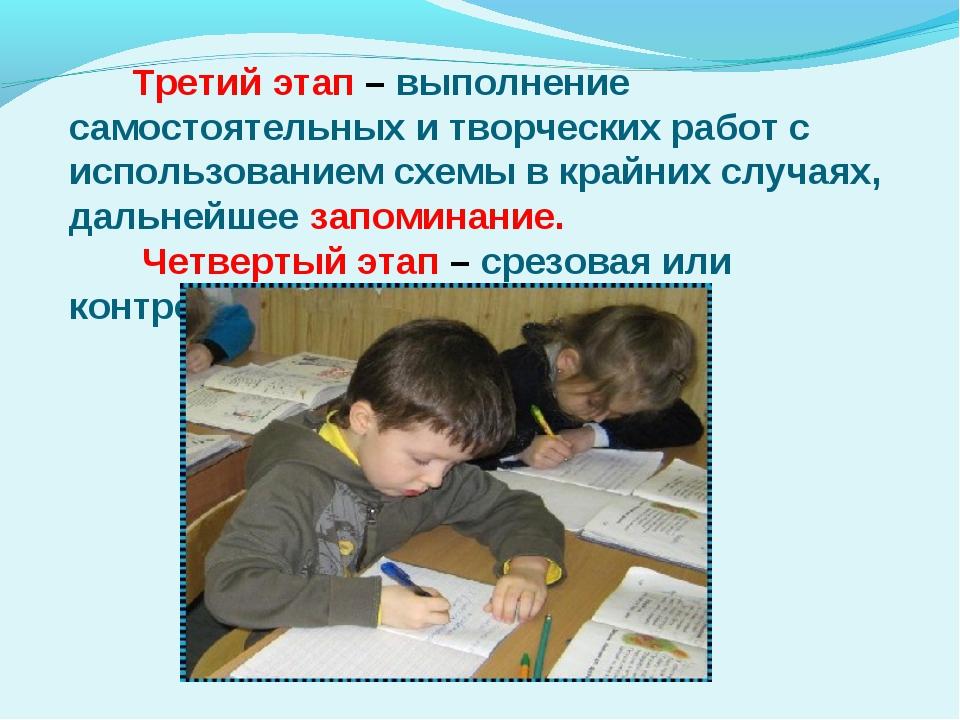 Третий этап – выполнение самостоятельных и творческих работ с использованием...