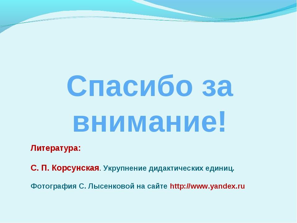 Литература: С. П. Корсунская. Укрупнение дидактических единиц. Фотография С....
