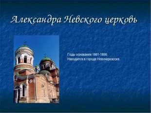 Александра Невского церковь Годы основания 1861-1896. Находится в городе Ново