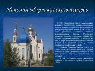 Николая Мирликийского церковь В 1992 г. Православной общине г. Цимлянска для