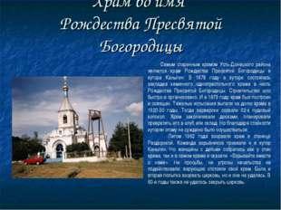Храм во имя Рождества Пресвятой Богородицы Самым старинным храмом Усть-Донецк