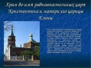 Храм во имя равноапостольных царя Константина и матери его царицы Елены В 50-