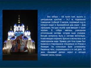 Вес собора – 135 тысяч тонн, высота (с центральным крестом) – 74,7 м; подвал