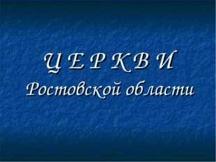 Ц Е Р К В И Ростовской области