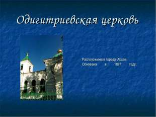 Одигитриевская церковь Расположена в городе Аксае. Основана в 1897 году.