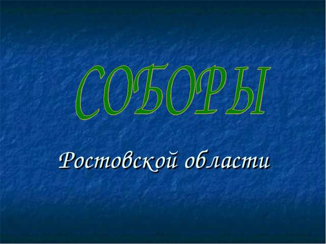 Ростовской области