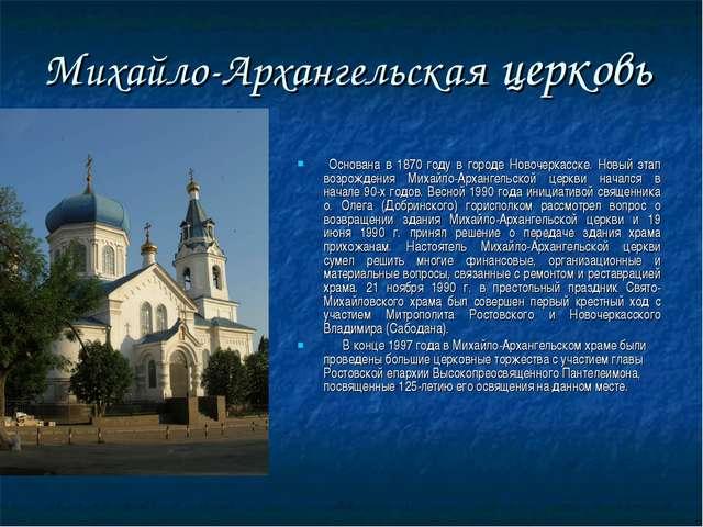 Михайло-Архангельская церковь Основана в 1870 году в городе Новочеркасске. Но...