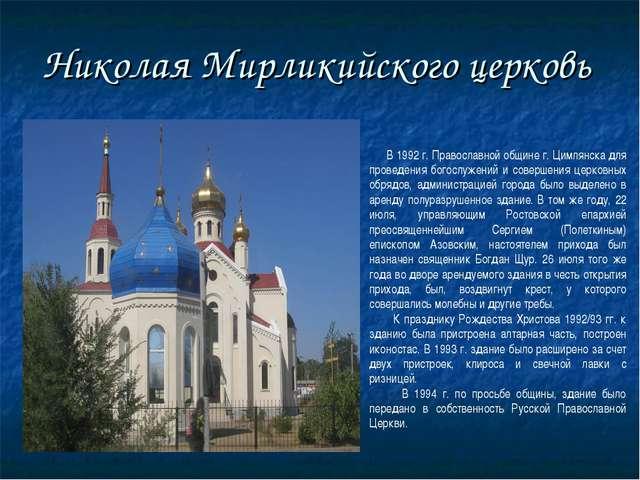 Николая Мирликийского церковь В 1992 г. Православной общине г. Цимлянска для...