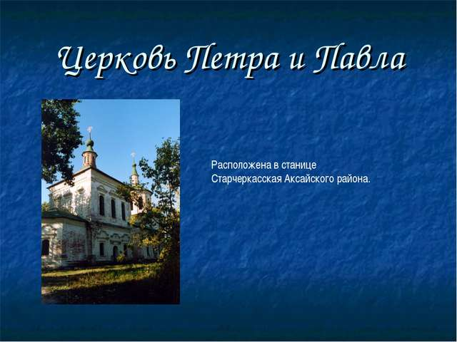 Церковь Петра и Павла Расположена в станице Старчеркасская Аксайского района.