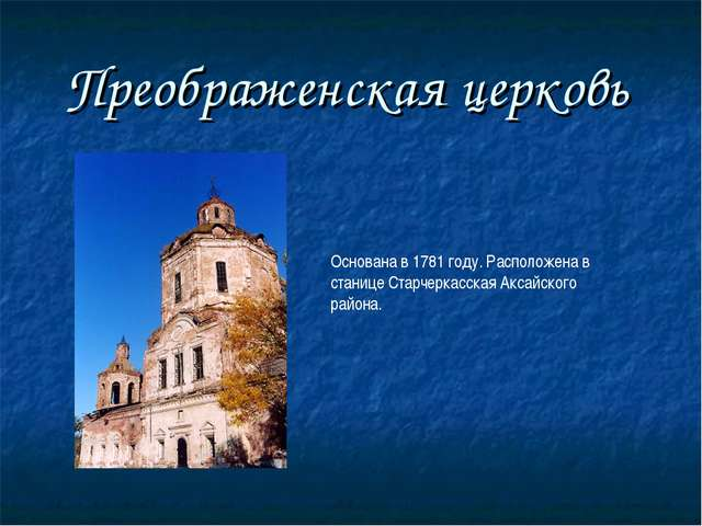 Преображенская церковь Основана в 1781 году. Расположена в станице Старчеркас...