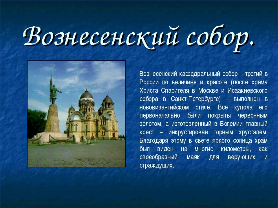 Вознесенский собор. Вознесенский кафедральный собор – третий в России по вели...