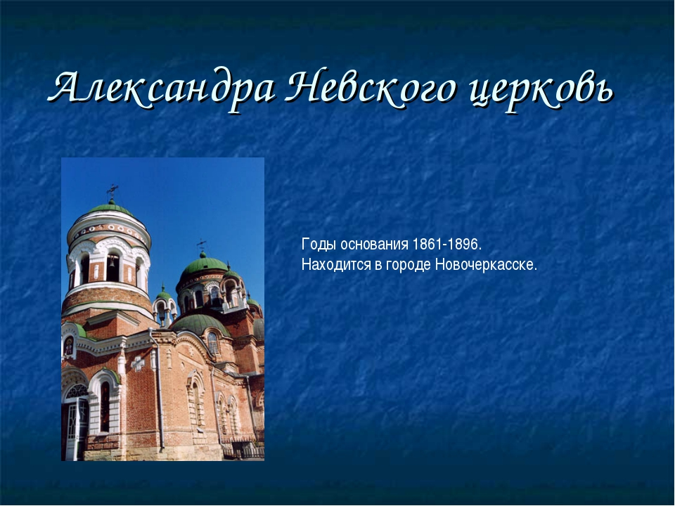 Александра Невского церковь Годы основания 1861-1896. Находится в городе Ново...