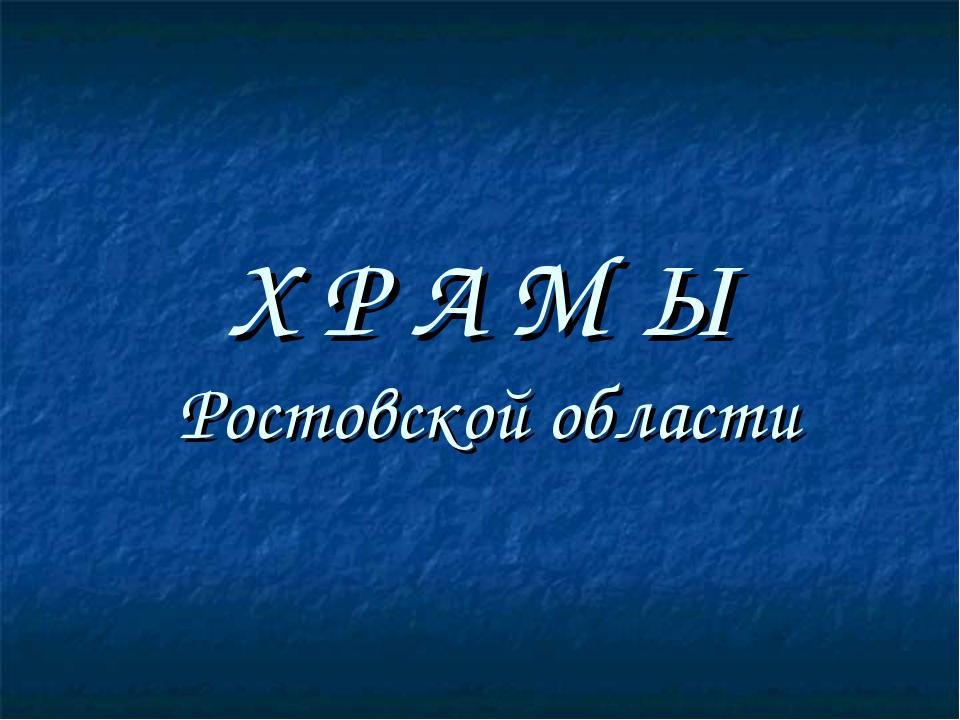 Х Р А М Ы Ростовской области