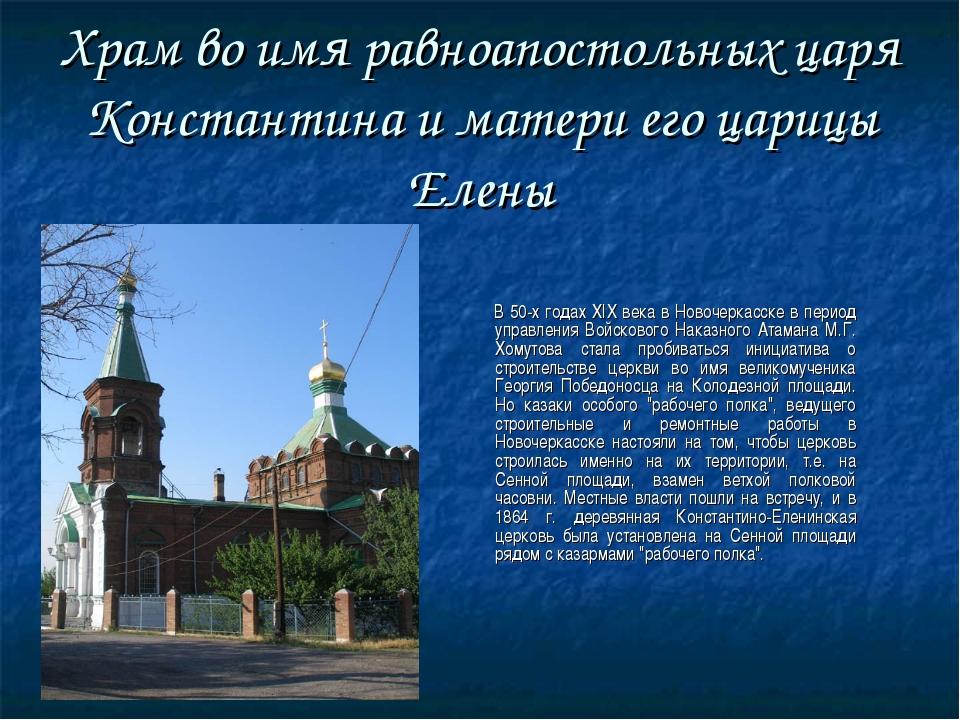Храм во имя равноапостольных царя Константина и матери его царицы Елены В 50-...