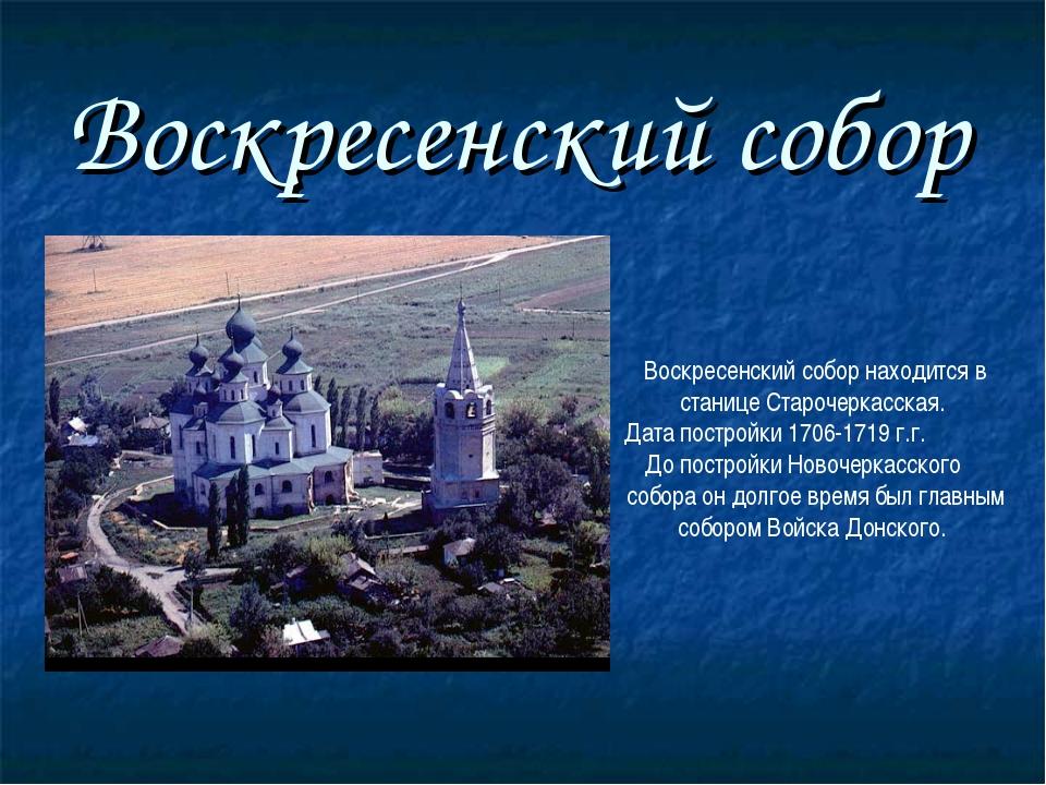 Воскресенский собор Воскресенский собор находится в станице Cтарочеркасская....