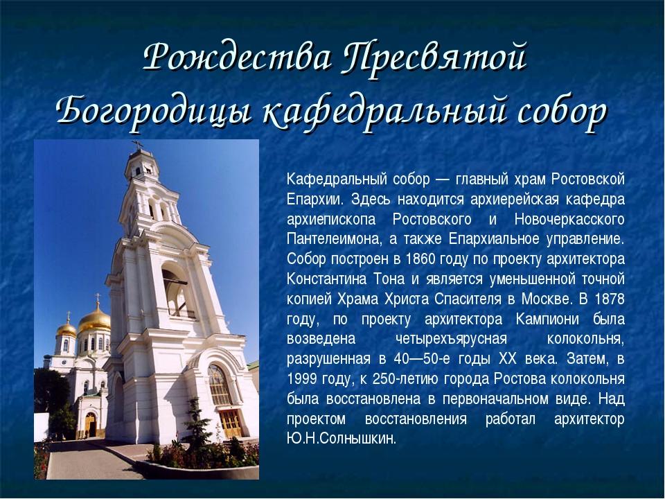 Рождества Пресвятой Богородицы кафедральный собор Кафедральный собор — главны...