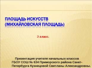 3 класс. Презентация учителя начальных классов ГБОУ СОШ № 634 Приморского ра