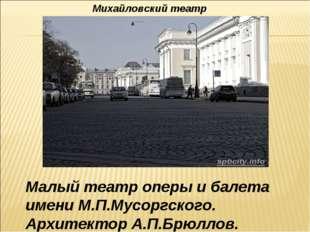 Малый театр оперы и балета имени М.П.Мусоргского. Архитектор А.П.Брюллов. Мих