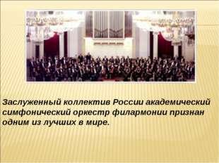 Заслуженный коллектив России академический симфонический оркестр филармонии п