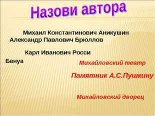 Михаил Константинович Аникушин Памятник А.С.Пушкину Михайловский дворец Михай