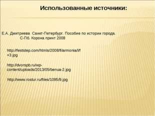 http://feststep.com/htmls/2008/filarmonia/l/f+3.jpg http://dvorspb.ru/wp-cont