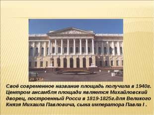 Своё современное название площадь получила в 1940г. Центром ансамбля площади