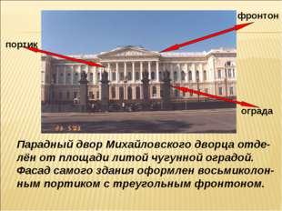 Парадный двор Михайловского дворца отде- лён от площади литой чугунной оградо