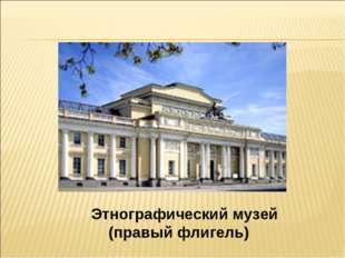 Этнографический музей (правый флигель)