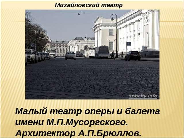 Малый театр оперы и балета имени М.П.Мусоргского. Архитектор А.П.Брюллов. Мих...