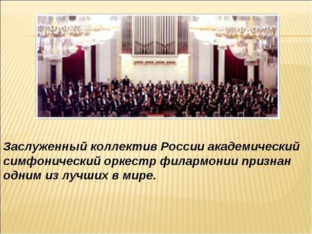 Заслуженный коллектив России академический симфонический оркестр филармонии п...