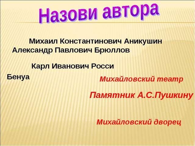 Михаил Константинович Аникушин Памятник А.С.Пушкину Михайловский дворец Михай...