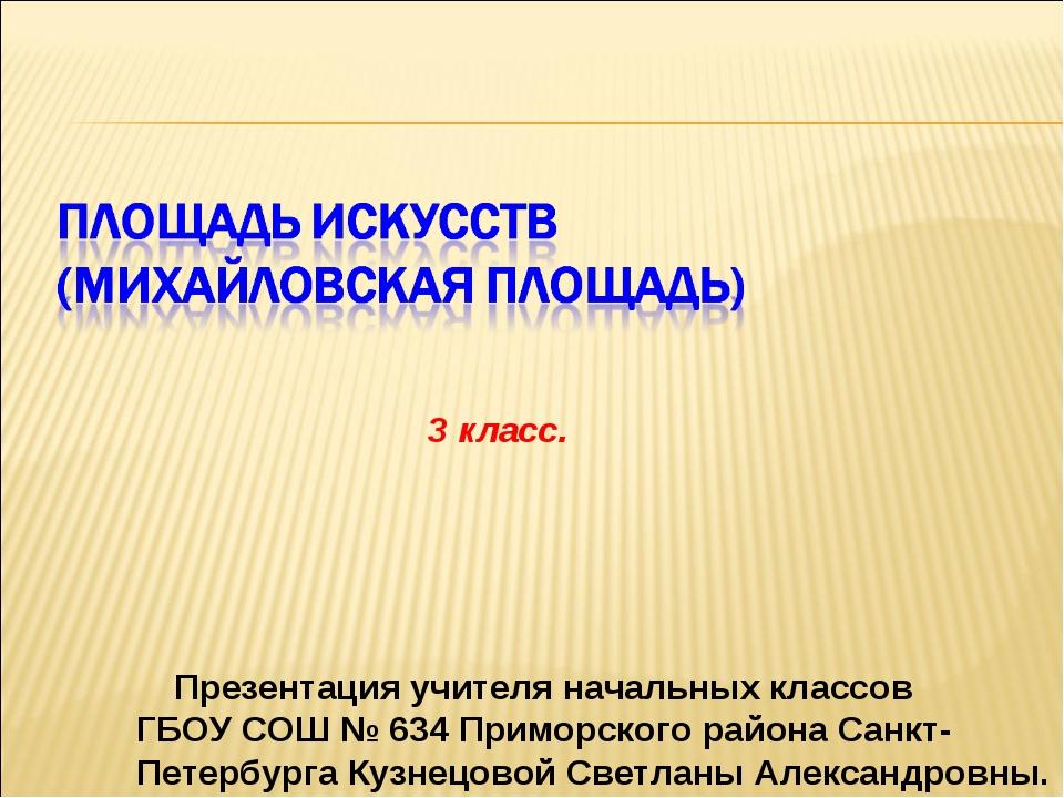 3 класс. Презентация учителя начальных классов ГБОУ СОШ № 634 Приморского ра...