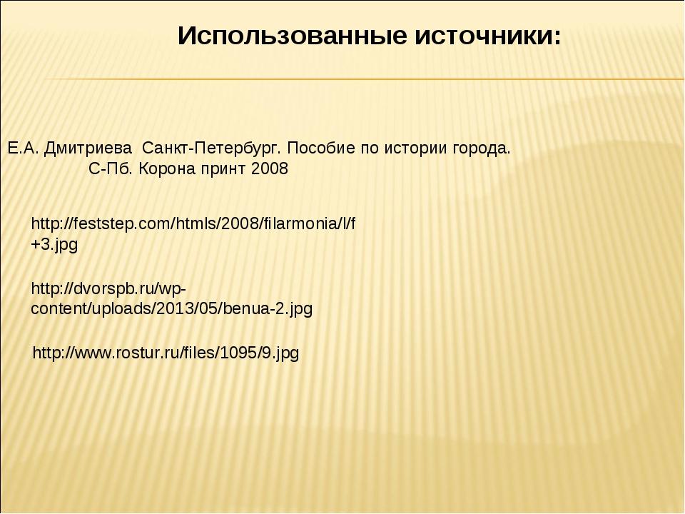 http://feststep.com/htmls/2008/filarmonia/l/f+3.jpg http://dvorspb.ru/wp-cont...