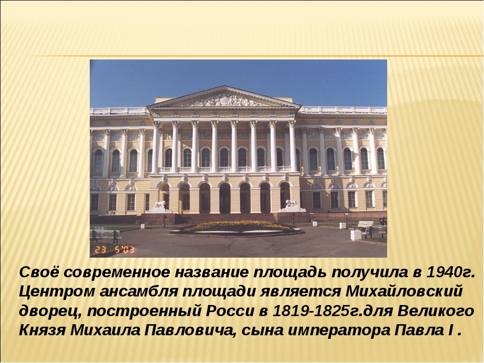 Своё современное название площадь получила в 1940г. Центром ансамбля площади...