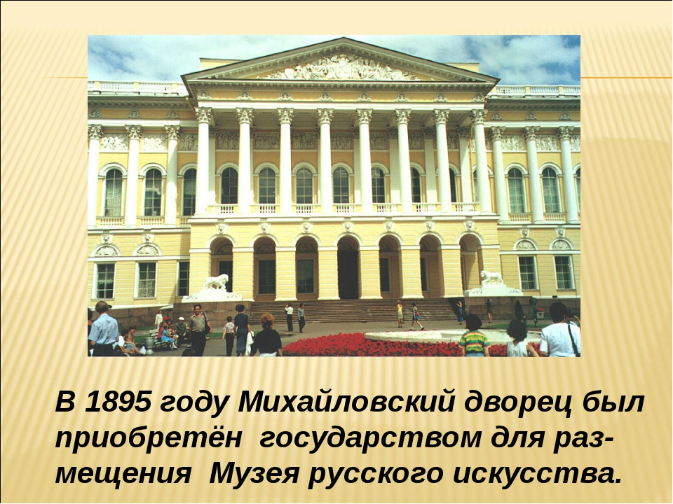 В 1895 году Михайловский дворец был приобретён государством для раз- мещения...