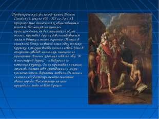 Древнегреческий философ-киник Диоген Синодский, (около 400 - 325 г.г. до н.э