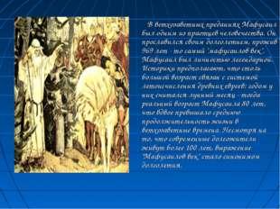 В ветхозаветных преданиях Мафусаил был одним из праотцев человечества. Он пр