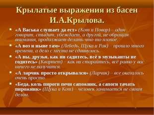 Крылатые выражения из басен И.А.Крылова. «А Васька слушает да ест» (Кот и Пов