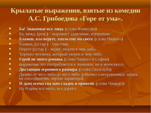 Крылатые выражения, взятые из комедии А.С. Грибоедова «Горе от ума». Ба! Знак